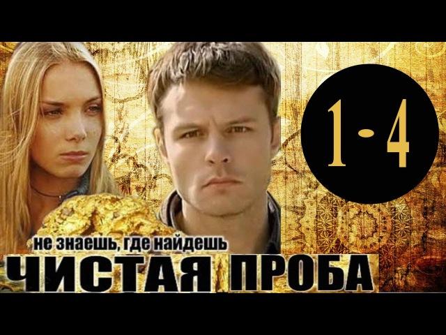 Чистая проба серии 1 4 Россия 2011 г
