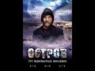 Фильм Остров 2006 смотреть онлайн бесплатно