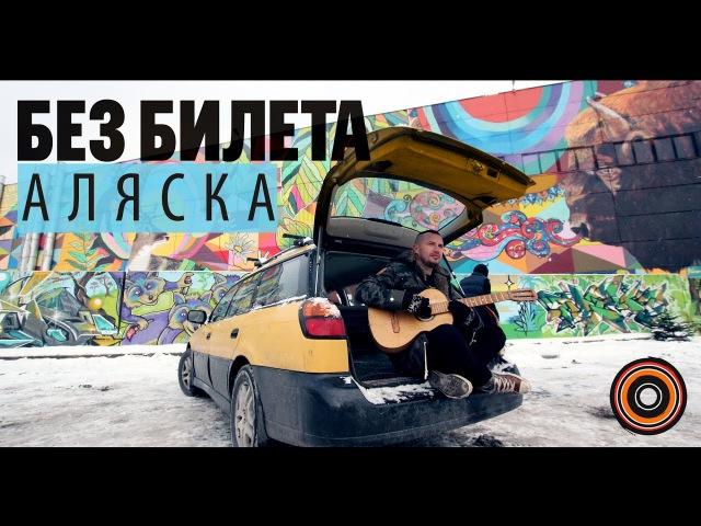 Без Билета Аляска Official video BEZBILETA ALASKA