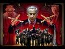 Часть 3. Секта Масонов,  Иллюминатов, их История, Цели, 3 Мировая Война, Рокфеллеры,...