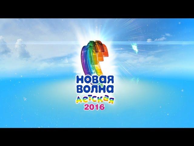 Детская Новая Волна 2016. Первый конкурсный день