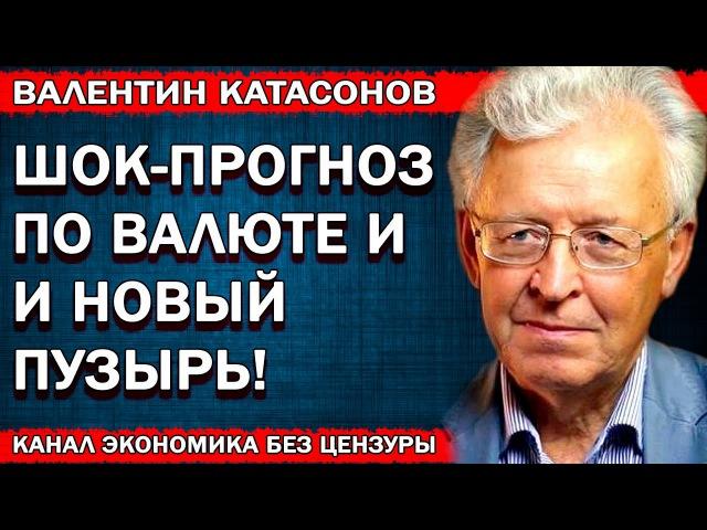 Валентин Катасонов - Шoк-прoгноз по вaлюте и нoвый пyзырь!