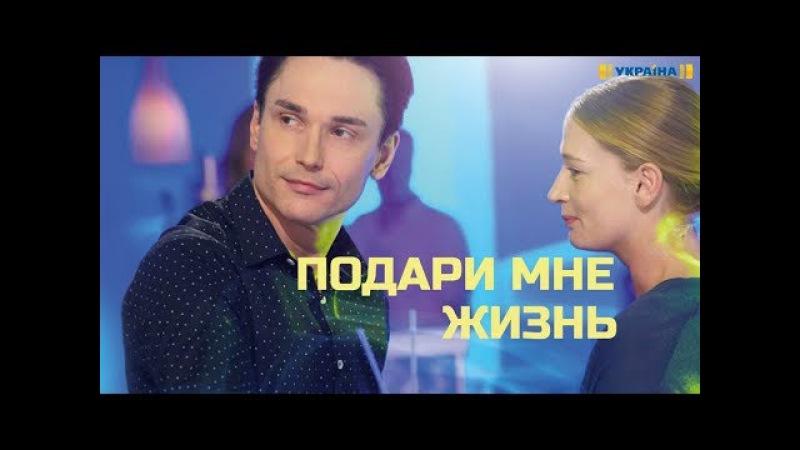 НОВЫЙ фильм, которого нет нигде! ПОДАРИ МНЕ ЖИЗНЬ Русские мелодрамы 2018, новинк