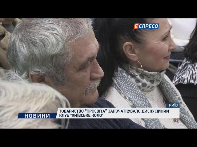 """Товариство """"Просвіта"""" започаткувало дискусійний клуб Київське коло"""