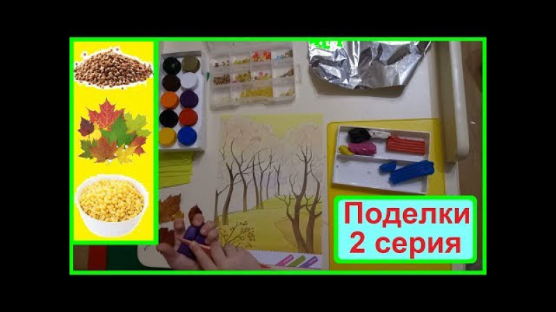 Осенние поделки: поделки из круп, поделки из листьев, поделки из макарон. 2 серия ...
