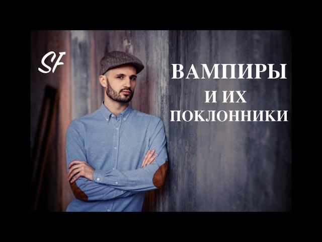 Люди- Вампиры и Вампиризм Нового Времени. Сергей Финько