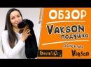 Друг Басика - подушка собака Vakson (Ваксон) от Буди Баса
