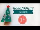 Новогодние поделки для детей от года до трех лет