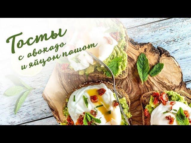 Рецепт тостов с авокадо и яйцом пашот. Как готовить яйцо пашот? [Рецепты Елены Ча ...