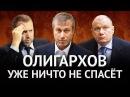 Валентин Катасонов Кто экспроприирует деньги российских олигархов