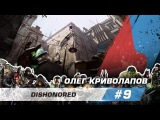 Dishonored: Death of Outsider - Олег - 9 выпуск (final)