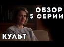 ОБЗОР 5 СЕРИИ АМЕРИКАНСКОЙ ИСТОРИИ УЖАСОВ 7 СЕЗОН