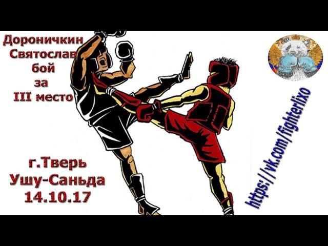 Ушу-саньда г.Тверь 14.10.2017 Дороничкин Святослав бой за 3-е место. Победа