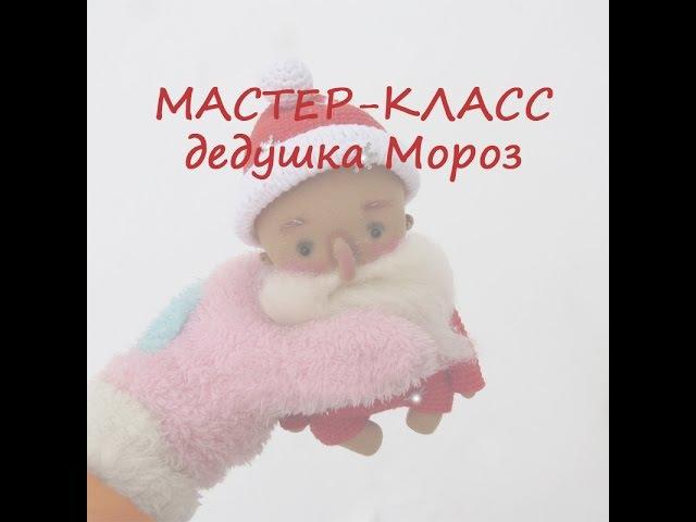 Кукла Кукла ручной работы Дедушка Мороз
