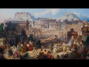 audio Рабство в Древнем Риме (рассказывает историк Максим Дурново)