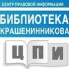 "ЦПИ ""Библиотека Крашенинникова"" МБУК ""ОГБ"""