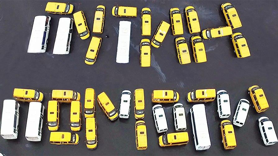 Водители составили надпись «Путин помоги» из автобусов