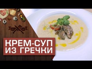 Крем суп из гречки с печенью кролика [Мужская кулинария]
