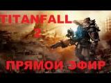 Titanfall 2. Мы играли в первый раз...