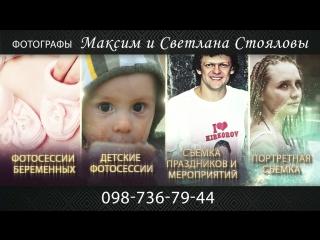 Фотографы Максим Стоялов, Светлана Стоялова