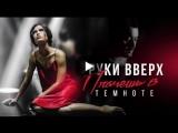 Руки Вверх!  Сергей Жуков  – Плачешь в темноте (Премьера клипа)
