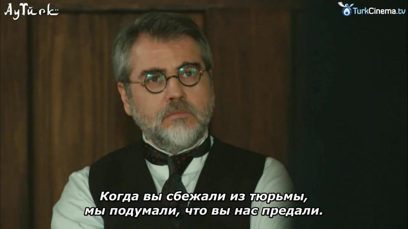 VatanimSensin_17серия_Джевдет и Коста_AyTurk_(рус.суб)
