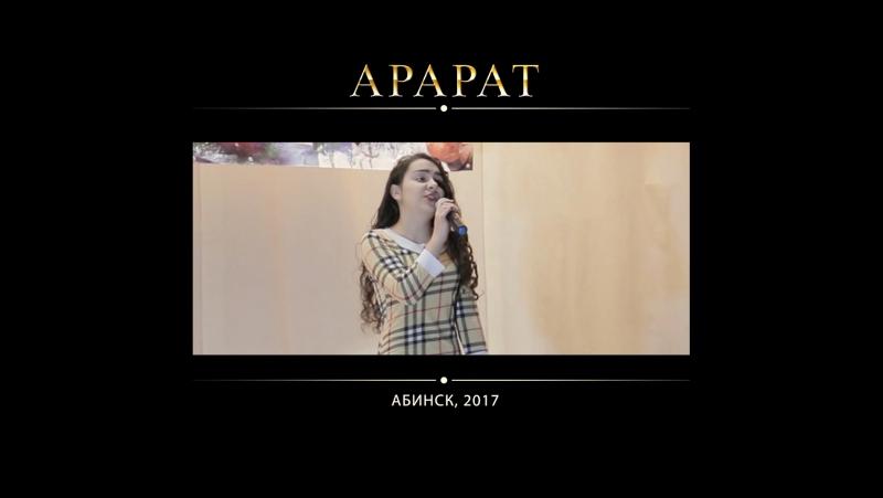 Концерт-Абинск; Армянские танцы; Арарат