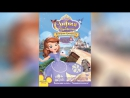 София Прекрасная История принцессы (2012) | Sofia the First: Once Upon a Princess