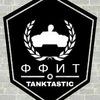 TankTastic | Ф Ф И Т