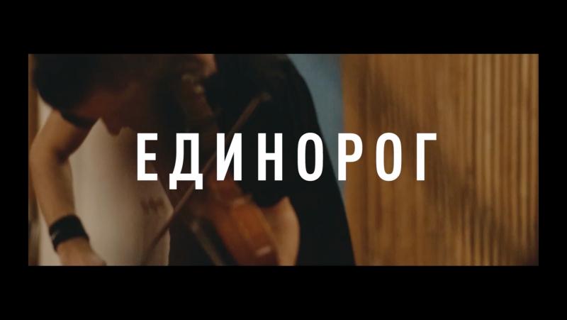 Radio Kamerger - Единорог(live at Oxygen Studio)
