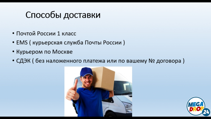 СПОСОБЫ ДОСТАВКИ, СРОКИ ДОСТАВКИ, ТАРИФЫ Дропшиппинг Megadrop24.ru
