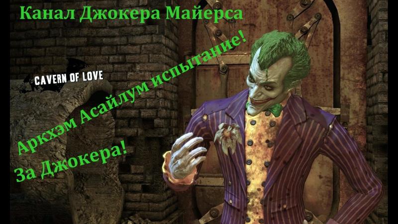 Язва Любви Аркхэм Асайлум испытание - За Джокера