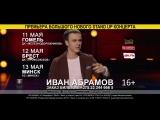 Иван Абрамов тур по Беларуси 11.05 Гомель, 12.05 Брест, 13.05 Минск
