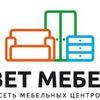Мебель Тольятти | ЦВЕТ МЕБЕЛИ