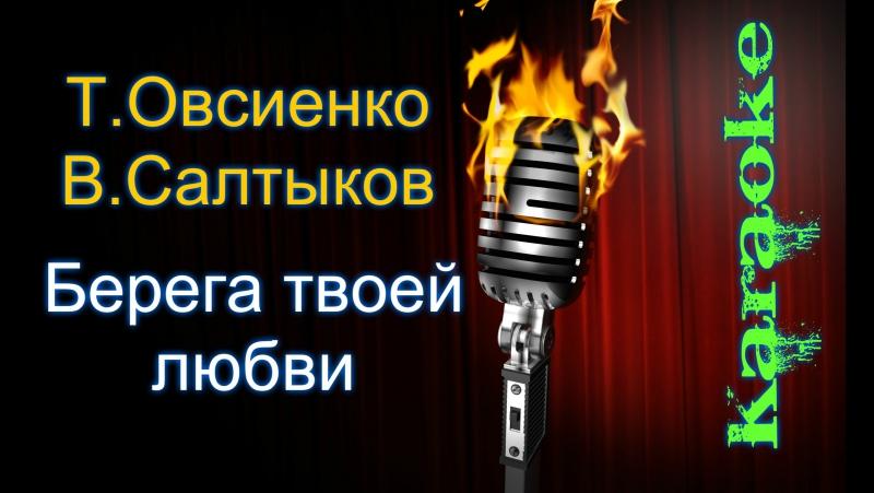Т.Овсиенко и В.Салтыков - Берега твоей любви ( Караоке )