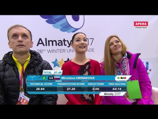 28th Winter Universiade 2017. Ladies - FР. HRINAKOVA Miroslava
