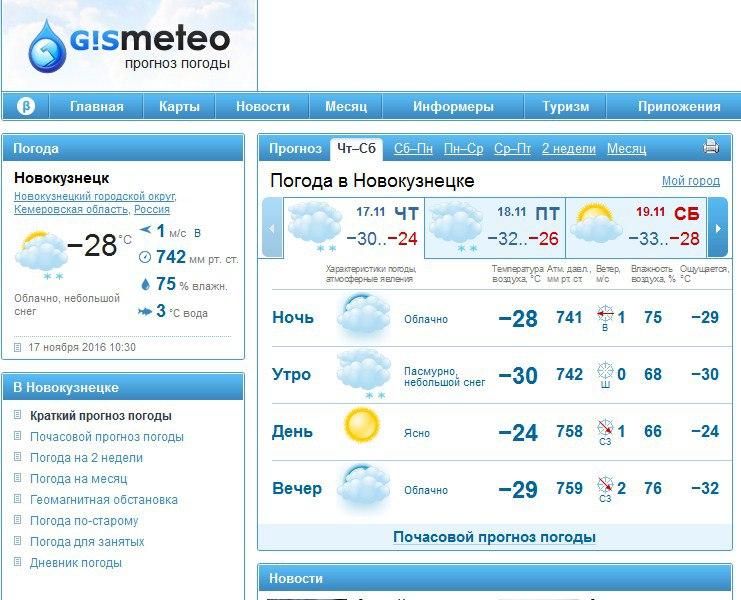 каждого смотреть погоду на сегодня в городе бийске информацию наличию товара