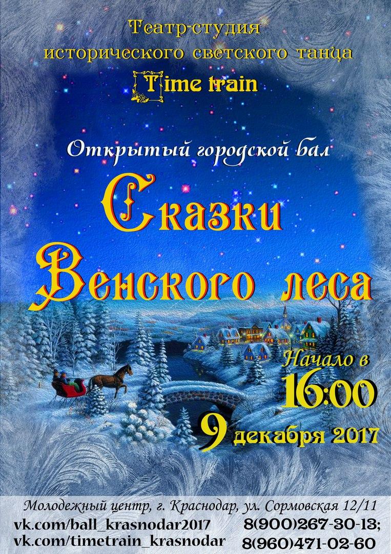 "Афиша Краснодар Бал ""Сказки Венского леса"""