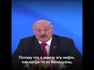Лукашенко о противоречиях с Путиным