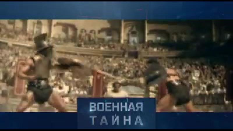 Большая арена для настоящих бойцов Гладиаторы Древнего Рима Не пропустите сегодня в программе Военная тайна
