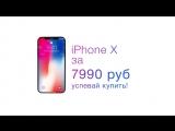 iPhone X за 7990 рублей