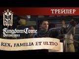 Kingdom Come  Deliverance — Король, семья и месть
