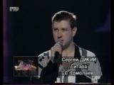 Сергей Дикий. Гитара (