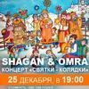 SHAGAN & OMRA  «Святки - Колядки»