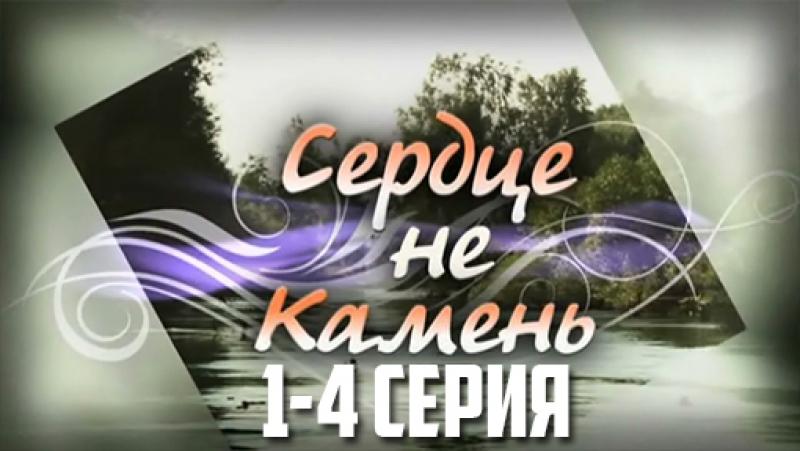 Сердце не Камень 1 4 серия 2012 zona cinema