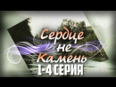 Сердце не Камень 1-4 серия (2012) [zona_cinema]