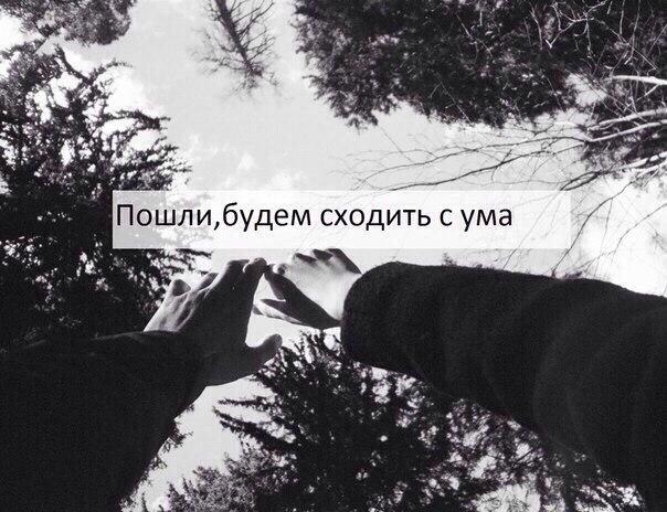 У меня на тебя чудесные планы..ты не бойся, доверься и следуй за мной😋