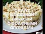 Салат из свиной вырезки из солеными огурцами