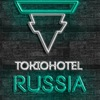 Tokio Hotel Russia | Форум Tokio Hotel