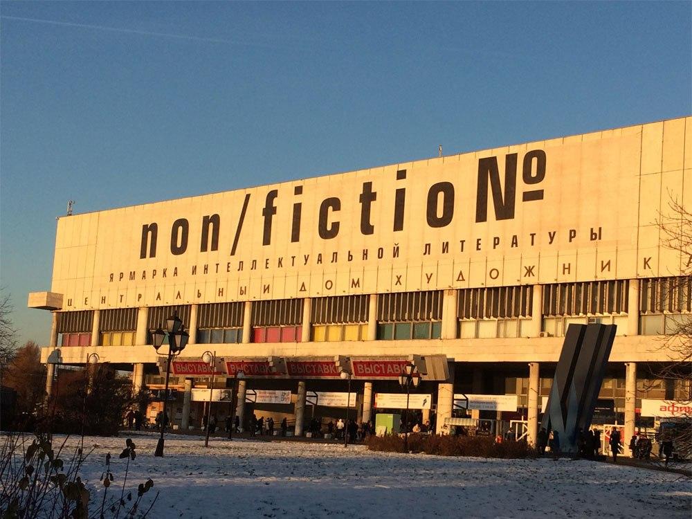 non fiction 2017